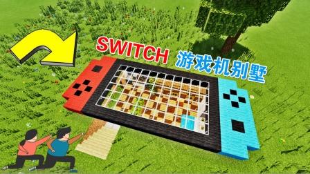 我的世界:教你筑造一个SWITCH游戏机别墅