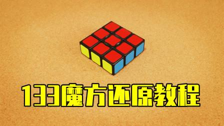 133魔方(1x3x3魔方)还原教程