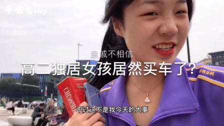李憨憨Vlog:独居女孩居然买车了?简直不敢相信!