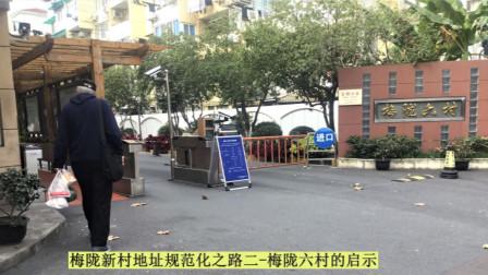 梅陇新村地址规范化之路二-梅陇六村的启示