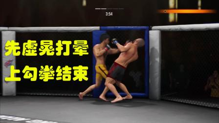 李小龙对战05:一个虚晃对面直接蒙圈了,再追击上钩拳拿下比赛