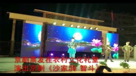 2020 京剧票友在农村文化礼堂演出京剧《沙家浜 智斗》