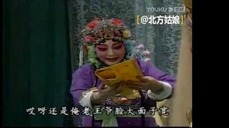 豫剧大师马金凤1997年《花打朝》经典全场大戏