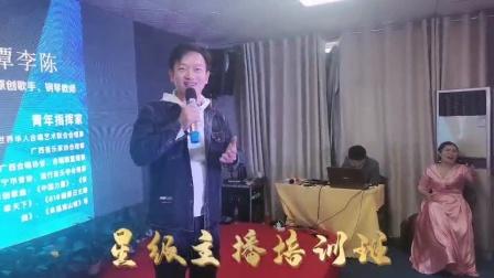 原创歌手、青年指挥家谭李陈明星主播培训班导师