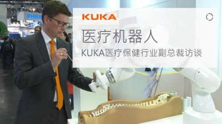 库卡医疗机器人公司副总裁Axel Weber在MEDICA接受采访