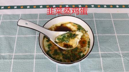 在老家学的一道菜,非常接地气,好吃又健康,简单蒸一蒸就上桌