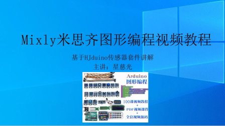 第21课 星慈光Mixly米思齐图形化编程 arduino教程蜂鸣器编程实验