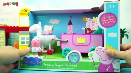小猪佩奇玩具故事:佩奇公主乘坐马车参加茶话会