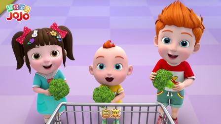 超级宝贝jojo:今天的任务一起帮妈妈找蔬菜