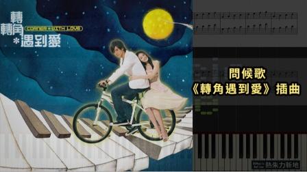 問候歌,《轉角遇到愛》插曲 (鋼琴教學) Synthesia 琴譜 Sheet Music