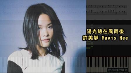 陽光總在風雨後, 許美靜 Mavis Hee (鋼琴教學) Synthesia 琴譜 Sheet Music