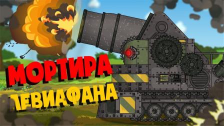 坦克世界动画:利维坦所改造的卡尔臼炮!堡垒的大门能否被攻破?