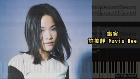 鐵窗, 許美靜 Mavis Hee (鋼琴教學) Synthesia 琴譜 Sheet Music