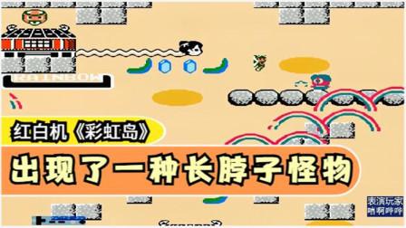 红白机游戏,彩虹岛,出现了一种长脖子怪物