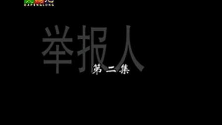 举报人 02