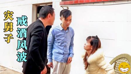 四川方言:灾舅子骗老婆说戒酒,结果跟兄弟伙起躲到喝,太搞笑了