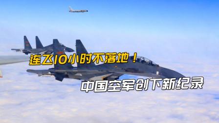 连续飞行10小时,空军歼击机创下新纪录,战略意义重大