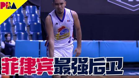 菲律宾篮球最强后卫球员 亚洲一流水准