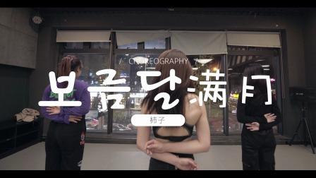 【核力风街舞】柿子编舞《보름달满月》