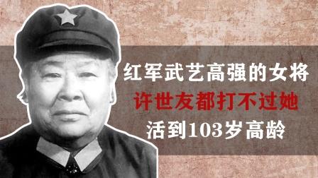 红军武艺高强的女将何子友,许世友都打不过她,活到103岁高龄