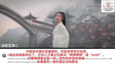 老外看中国:赵方婧的《芒种》在国外火了,外国网友都是怎么评论中国古风歌曲