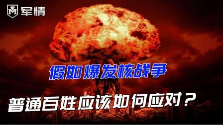 假如爆发核战争,普通百姓应该如何应对?有两个地方可供逃生