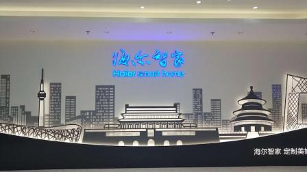 海尔智家北京001号店探馆:为用户打造一站式智慧家庭解决方案