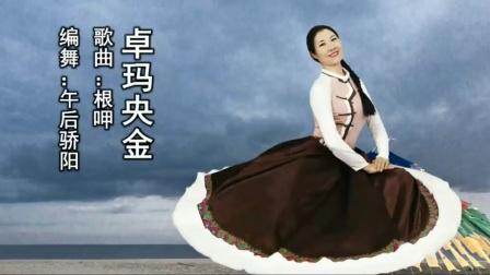 《卓玛央金》编舞:午后骄阳    习舞:含羞草   黑玫瑰