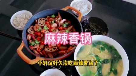 日常午餐VOLG,安排秋天的第一顿麻辣香锅,小轩吃的美美哒