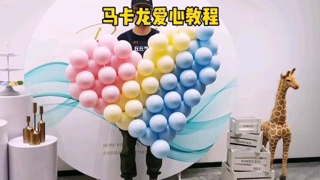 马卡龙单面爱心气球教程