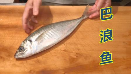 巴浪鱼刺身高级料理,大厨示范生鱼片的正确吃法,这才叫鲜