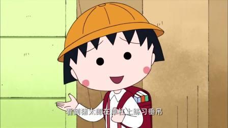 樱桃小丸子:听了猪太郎和小丸子的秘密,小玉却一点都不难过了