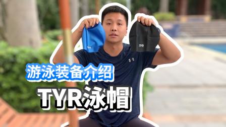 游泳装备介绍:来自TYR的三款泳帽