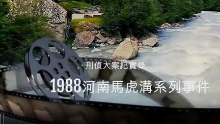 【大案纪实】1988河南虎馬溝系列灭门惨案事件