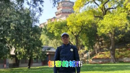 健康快乐彩视作品集:《北京之旅(二)》,2020年11月9日游老北京胡同、参观北京老四合院、颐和园、圆明园等掠影。