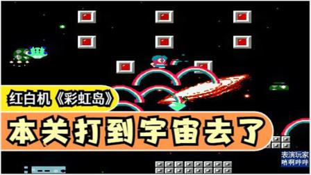 红白机游戏,彩虹岛,本关打到宇宙去了