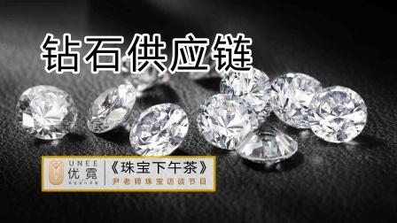 【珠宝下午茶】珠宝定制配石-钻石供应链1