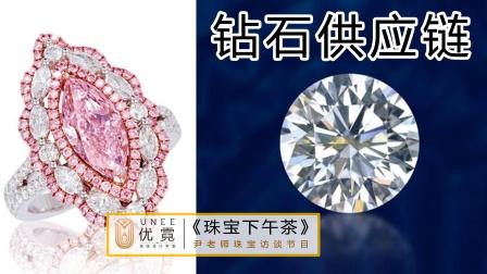 【珠宝下午茶】珠宝定制配石-钻石供应链2