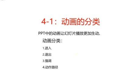 4-1:动画的分类