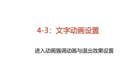 4-3:文字动画设置