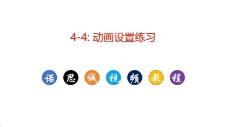 4-4:动画设置练习
