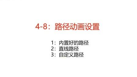 4-8:路径动画制作