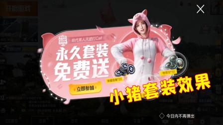 和平精英:粉色小猪套装实战效果如何?玩家直言:堪比点券套装!