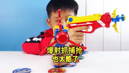 这款爆射抓捕枪玩具,玩起来也太酷了吧