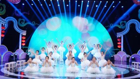 舞蹈《美丽的眼睛》星耀杯2020广东少儿中秋联欢晚会-播出节目