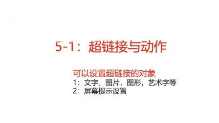 5-1:超链接与动作