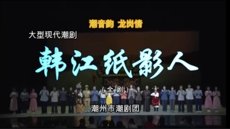 深圳演出潮剧《韩江纸影人》(全剧)-潮州市潮剧团