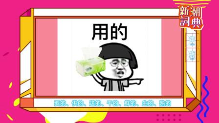 潮流词典双11特刊:年货