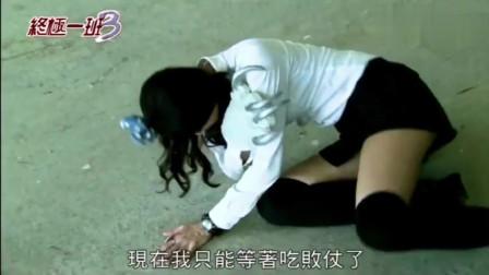 [终极一班]:三个女生打架,没想到这么精彩。