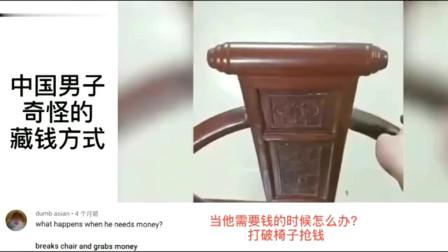 老外看中国:中国男子怪异的藏钱方式,走红网络,老婆永远找不到